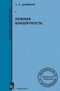 Учебник А.И. Дашевоского ложная близорукость