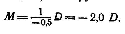 Формула расчета определения степени