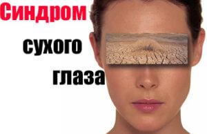 Что такое синдром сухого глаза