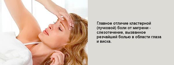 Отличие мигрени от пучковой боли