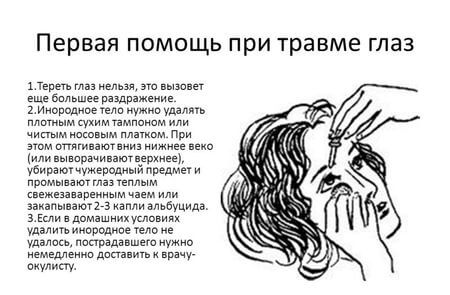Что нельзя и нужно делать при травме глаза