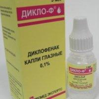 дикло-ф